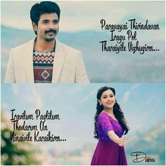 Tamil Songs Lyrics, Love Songs Lyrics, Cute Songs, Song Quotes, Romantic Couples Photography, Couple Photography, Sivakarthikeyan Wallpapers, Love Quotes For Wife, Love Art