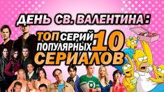 День св. Валентина: топ 10 серий крутых сериалов! | Что посмотреть на Де...