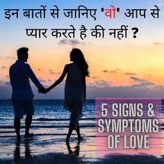 इन बातों से जानिए 'वो' आप से प्यार करते है की नहीं   1.Respect 2.Care 3.Positivity 4.Transparency 5.Future Plan #sache_pyar_ki_nishani #your_partner_loves_you_or_not #कैसे_पता_चले_कि_आपको_प्यार_हो_गया_है Symptoms Of Love, Signs And Symptoms, Youtube Video Link, Movie Posters, Movies, Films, Film Poster, Cinema, Movie