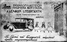 21/12/1924 Vintage Advertisements, Vintage Ads, Old Greek, Advertising Poster, Athens, Old Photos, Nostalgia, The Past, Typography
