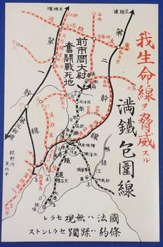 """1930's Second Sino-Japanese War Postcards : Army War Hero & Manchurian Railways Map to & Draw Attention to & Accuse the Threat of Chinese Army's Encirclement Railways led by Zhang Xueliang """" The international law has been disregarded, and the treaty is about to be violated."""" - Japan War Art / vintage antique old Japanese military war art card / Japanese history historic paper material Japan"""