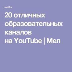 20 отличных образовательных каналов наYouTube | Мел