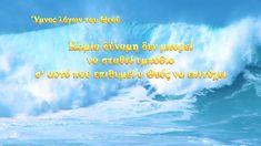 Καμία δύναμη δεν μπορεί να σταθεί εμπόδιο σ' αυτό που επιθυμεί ο Θεός να... Weather, Weather Crafts