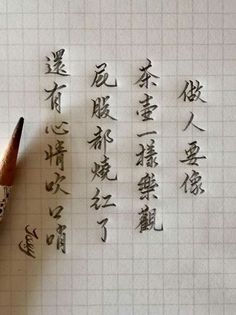Chinese Poem, Funny Chinese, Chinese Phrases, Chinese Writing, Chinese Quotes, Chinese Words, Japanese Handwriting, Pretty Handwriting, Believe Quotes
