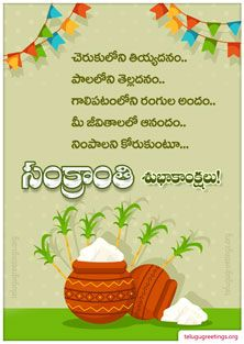 Sankranti Greeting 13 Telugu Greeting Cards Telugu Wishes Messages Happy Sankranti, Beach Heart, Wedding Greetings, Asos, Wishes Messages, Telugu, Festivals, Quotations, Greeting Cards
