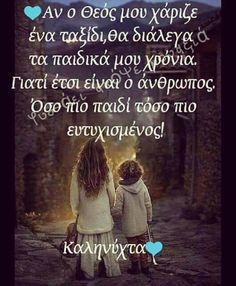 Greek Culture, Good Night Image, Greek Quotes, Self Improvement, Wish, Clever, Sayings, Words, Frame