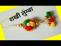 Learn with me how to make a beautiful rakhi lumba for sister in law Silver Rakhi, Handmade Rakhi Designs, Rakhi Making, Greetings Images, Crochet Curtains, Raksha Bandhan, Designs To Draw, All Design, Make It Yourself