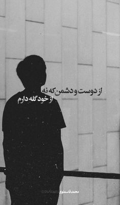 Good Day Quotes, Best Quotes, Life Quotes, Cute Wallpapers Quotes, Wallpaper Quotes, Funny Valentines Day Quotes, Persian Poetry, Persian Culture, Persian Quotes