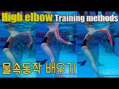 이현진 수영 ) how to freestyle swimming / High elbow Training methods / 자유형 하이엘보 배우기 / 자유형 팔꺽기 배우기 - YouTube