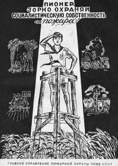 Пионер, зорко охраняй социалистическую собственность от пожара! (1941 год)