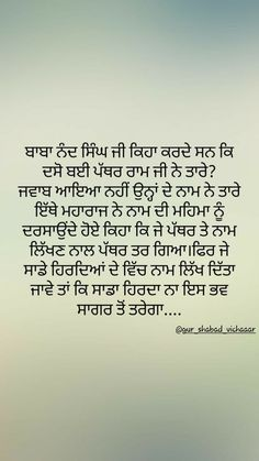 Sikh Quotes, Gurbani Quotes, Punjabi Quotes, Shri Guru Granth Sahib, Quotations, Design, Quotes, Quote