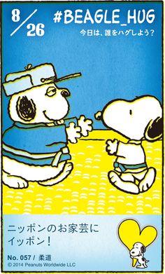 SNOOPY~Beagle hug karate