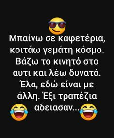 Funny Greek Quotes, Funny Quotes, Stupid Funny Memes, Beach Photography, Laughter, Haha, Have Fun, Jokes, Sayings
