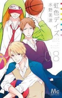 Buy Rainbow Days by Minami Mizuno and Read this Book on Kobo's Free Apps. Discover Kobo's Vast Collection of Ebooks and Audiobooks Today - Over 4 Million Titles! Skip Beat, Toyama, Soul Eater, Nijiiro Days Manga, Me Me Me Anime, Anime Guys, Anime Chibi, Manga Anime, Anime Art