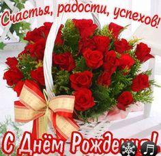 красивые поздравительные открытки с днем рождения: 22 тыс изображений найдено в Яндекс.Картинках