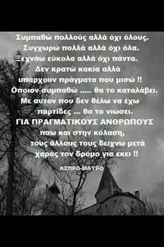 Greek Quotes, Wise Quotes, Teaching Humor, Perfect People, Live Laugh Love, Funny Posts, Wise Words, Life Is Good, Wisdom