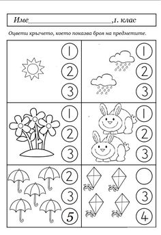 Count and circle numbers to 5 Printable Preschool Worksheets, Kindergarten Math Worksheets, Math Literacy, Preschool Writing, Numbers Preschool, Preschool Learning Activities, Math For Kids, Kids Education, Count