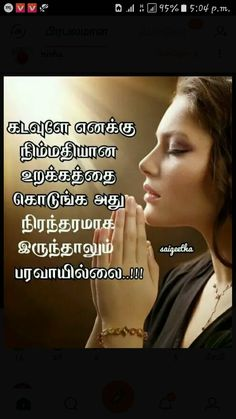 Sad Life Quotes, Time Quotes, Funny Quotes, Tamil Love Poems, Love Failure, Failure Quotes, Sad Love, Facts, Memories