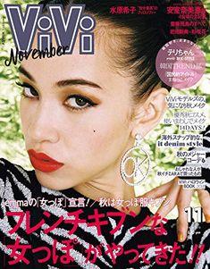 ViVi fashion magazine for women 2018 Vivi Fashion, Denim Fashion, Kiko Mizuhara, Books 2018, November, Women, Style, Magazines, Tokyo