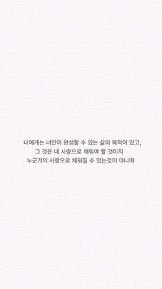 Calligraphy Text, Korean Quotes, Rest, Cards Against Humanity, Math, Words, Math Resources, Horse, Mathematics