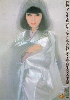 SHISEIDO parfam Nishiki(錦),  Sayoko Yamaguchi