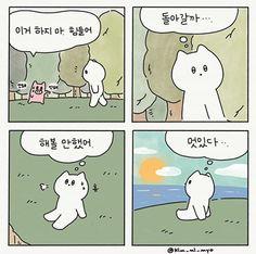 마음 (멘탈) 단디하는 짤 - 짤방백과 - *여성시대* 차분한 20대들의 알흠다운 공간 Drawing Tutorials For Beginners, Korean Language Learning, Korean Quotes, Funny Character, Gloomy Day, Studyblr, My Mood, Wise Quotes, Cute Illustration
