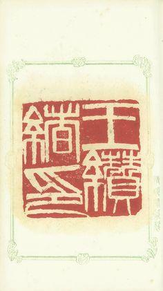 Qi Baishi (1864 –1957), Book of Seal Impressions. A Set of three albums (partial)