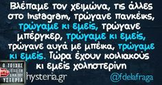 Greek Quotes, Funny Shit, Funny Stuff, Have Fun, Funny Quotes, Jokes, Humor, Instagram, Funny Things
