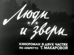 советская типографика - Google Search