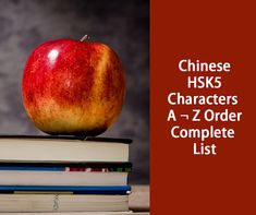 Chinese Characters Complete List, A to Z order Learn Chinese Characters, Learn Mandarin, Chinese Words, Vocabulary, Language, Learning, Studying, Languages, Teaching