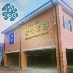 JW.ORG Kingdom Hall In South Korea.