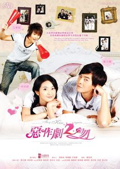 They Kiss Again (Chinese: 惡作劇2吻; pinyin: È Zuò Jù Èr Wěn) is a Taiwanese drama starring Joe Cheng, Ariel Lin, Jiro Wang of Fahrenheit and Danson Tang. It is the sequel to It Started With a Kiss which is based on the Japanese manga series Itazura na Kiss (イタズラなKiss, Mischievous Kiss) written by Kaoru Tada. It was produced by Comic International Productions (可米國際影視事業股份有限公司)[1] and directed by Chu Yu-ning (瞿友寧). It started filming 26 March 2007 and wrapped 19 January 2008.