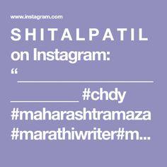 "S H I T A L P A T I L on Instagram: ""___________________________ #chdy#maharashtramaza#marathiwriter#marathisuvichar#marathikavita#maharashtradesha#marathiactress#marathim…"" Instagram"