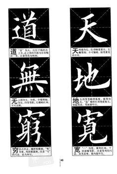 欧体书法教程,欧体结构 Chinese Calligraphy, Caligraphy, China, Photo Colour, Evolution, Life Is Good, Digital Art, Teapots, Character