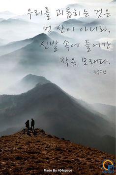 #6 우리를 괴롭히는 것은 먼 산이 아니라 신발 속에 들어간 작은 모래다. Wise Quotes, Famous Quotes, Inspirational Quotes, Korean Quotes, Korean Language, Illustrations And Posters, Cool Words, Sentences, Quotations