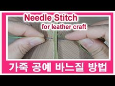(Play Leather) - YouTube Leather Craft, Stitch, Youtube, Crafts, Play, Flasks, Leather Crafts, Full Stop, Manualidades