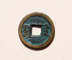 """50b.  Reverse side of a Xian Feng Tong Bao (咸豐通寶) 1 cash coin, cast from 1851–1861 AD in the """"Shan"""" (陕) Mint (陝西寶陝局), located in Shanxi (陕西) Province. 22 mm in size."""
