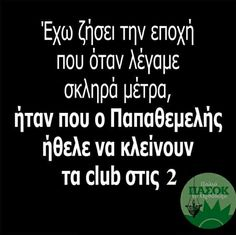 Funny Greek, Funny Times, Greek Quotes, Like A Boss, Common Sense, True Words, Funny Quotes, Jokes, How To Get