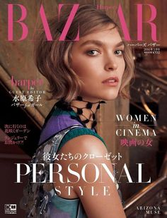 Arizona Muse for Harper's Bazaar Japan by Michelangelo di Battista