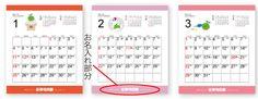 ecoキャラクタータイプカレンダー