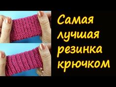 Captivating All About Crochet Ideas. Awe Inspiring All About Crochet Ideas. Crochet Stitches Patterns, Tatting Patterns, Crochet Designs, Knitting Patterns Free, Stitch Patterns, Knitting Videos, Crochet Videos, Knitting For Beginners, Crochet Cable