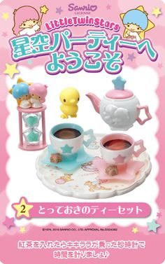 【2010】【Star Sky】02 Tea Set (Manufacturer: Re-Ment) ★Little Twin Stars★