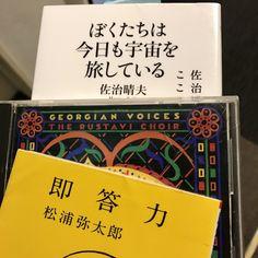 """「ぼくたちは今日も宇宙を旅してる」とか2館合わせて、2冊とルスタビCD1枚。 花金ブックダンシング、 寝不足で、頭ジーン。 明日は、筑波に行きます。 """"We are traveling the universe today as well"""" or two together, two books and one rustabi CD. Hana gold book dancing, With lack of sleep, Head Jean. I will go to Tsukuba tomorrow."""