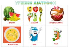 Special Education, Nutrition, Cooking, Blog, Recipes, Greek, Language, Technology, Modern