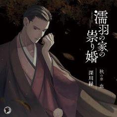 Nureba no Ie no Tatarikon ~ Autumn: Blood ~ I Meet You, Your Voice, I Win, Black House, Feel Good, Haha, Blood, Father, Marriage