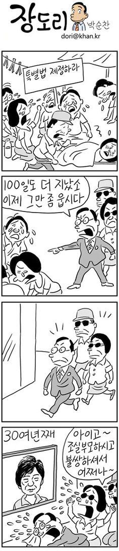 [장도리]2014년 7월 29일
