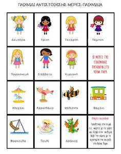 Ο κήπος με τα χρώματα!: Οι μέρες της εβδομάδας- Εδώ Λιλιπούπολη Calendar, Teacher, Blog, Crafts, Classroom Ideas, Greek, Craft Ideas, Music, Musica
