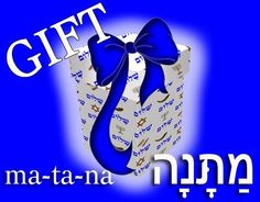 Paul Wilbur The Hebrew word of the day, Ma-Ta-Na = Gift = מתנה