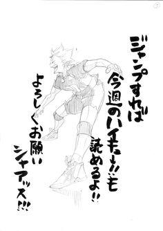 Haikyuu Manga, Haikyuu Funny, Manga Art, Anime Manga, Fly Drawing, Hinata Shouyou, Art Station, Poses, Disney Wallpaper