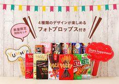 【LOHACO限定】グリコ ポッキー&プリッツ詰合せ(ポッキープリッツの日 プロップス2本入)